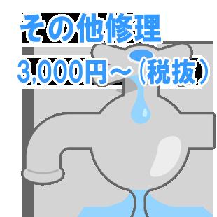 浜松市・磐田市・袋井市・掛川市の水道屋、水漏れ・水詰まりを今すぐ解決!!、みずはま水道水つまり修理料金