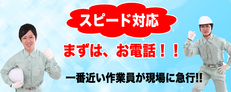 みずはま水道は水漏れ水つまりのスピード修理いたします。対応エリア、静岡県:浜松市、磐田市、袋井市、掛川市です。