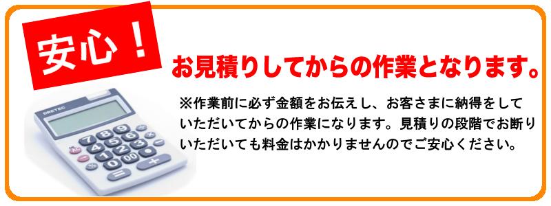 水漏れ水つまりのお見積りしてからの作業となりますので安心です。対応エリア、浜松市、磐田市、袋井市、掛川市です。