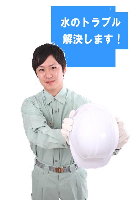 浜松市・磐田市・袋井市・掛川市の水道屋、水道トラブル、今すぐ解決!!みずはま水道は、水漏れ水つまりを解決します
