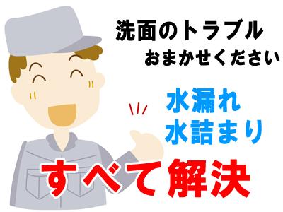洗面の水漏れ、水つまりはお任せください。洗面所の水漏れ、水つまり緊急修理致します。対応エリアは、浜松市、磐田市、袋井市、掛川市です。その他の地域はご相談下さい。