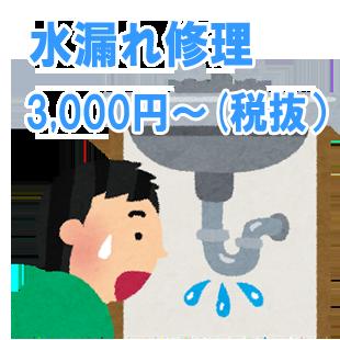 浜松市、磐田市、袋井市、掛川市の水道屋、みずはま水道が選ばれる理由の水道屋、みずはま水道水漏れ修理料金