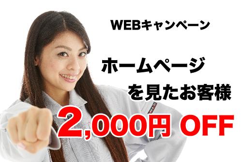 浜松市、磐田市、袋井市、掛川市の水道屋・みずはま水道、みずはまキャンペーン