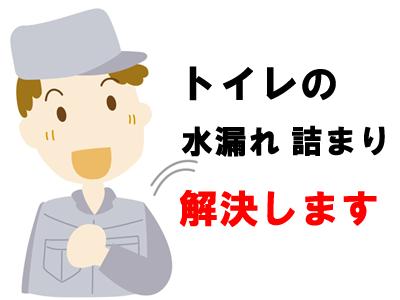 浜松市・磐田市・袋井市・掛川市の水道屋、水漏れ・水詰まりを今すぐ解決!!