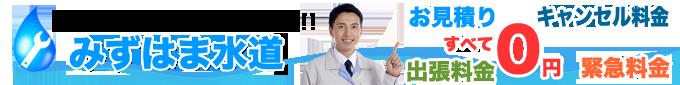 浜松市・磐田市・袋井市・掛川市の水道屋、水道トラブル、今すぐ解決!!